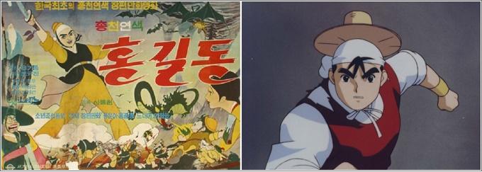 hong gil dong animowany hiro